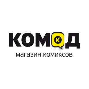 Комод —Магазин комиксов