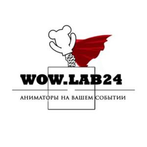 WOW. LAB24 —Аниматоры